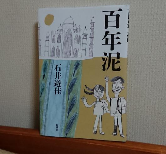 第158回芥川賞受賞 「百年泥」 を読んでみた