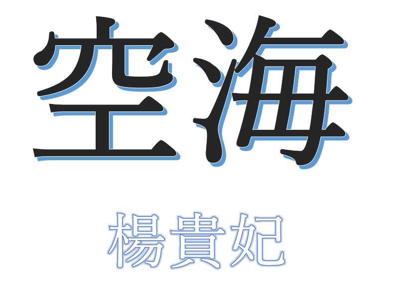 映画「空海」を観た!