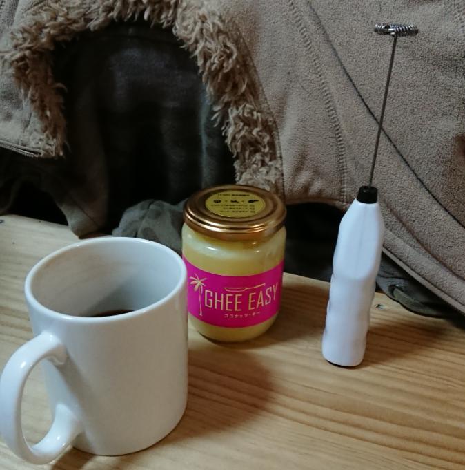 バターコーヒー、始めました!