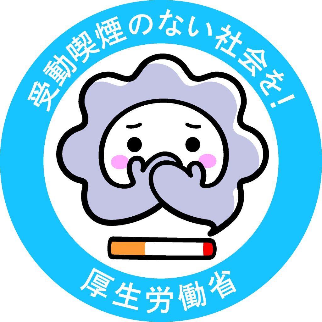 禁煙の勧め