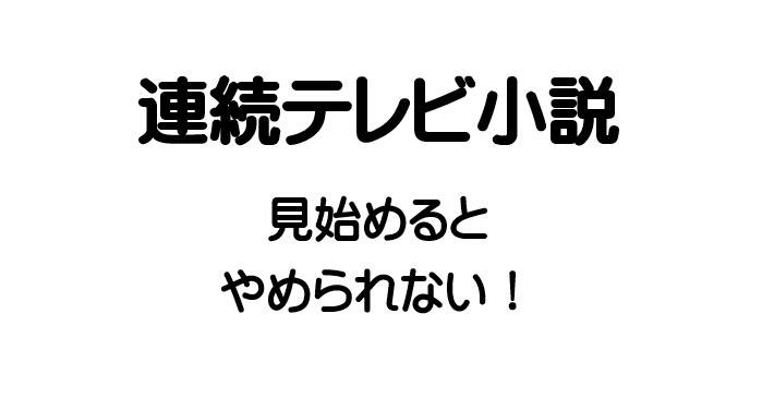 NHK朝の連ドラがやめられない!