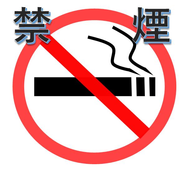 禁煙 タバコをやめよう