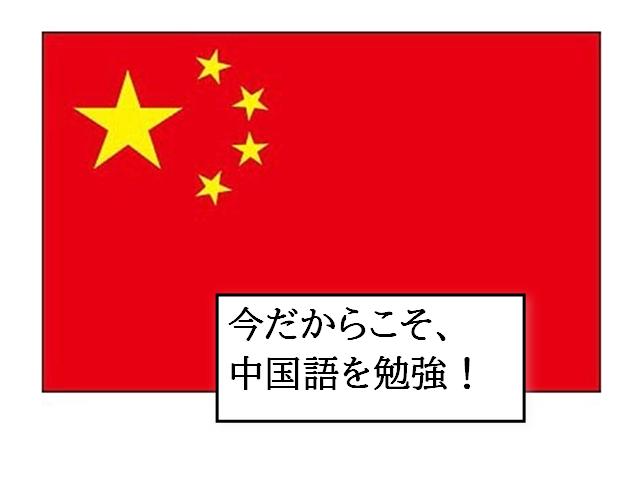 中国語、訪日客がいない今だからこそ勉強の好機